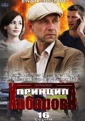 Смотреть сериал Принцип Хабарова