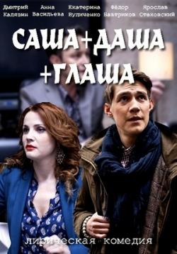 Смотреть фильм Саша+Даша+Глаша