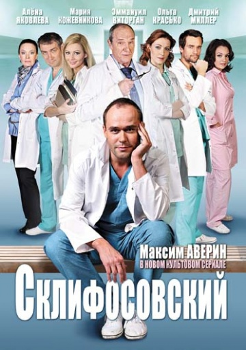 Смотреть сериал Склифосовский