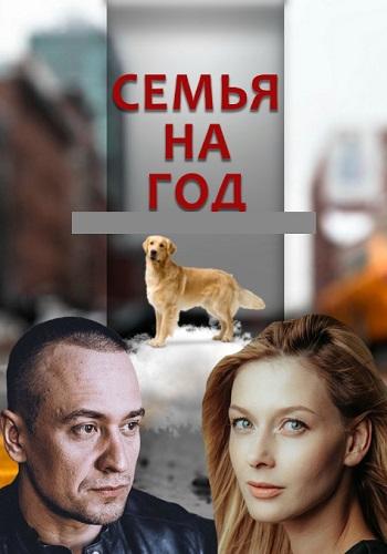 Смотреть фильм Семья на год