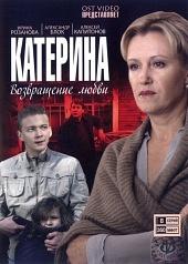 Смотреть сериал Катерина. Возвращение любви.