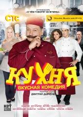 Смотреть сериал Кухня