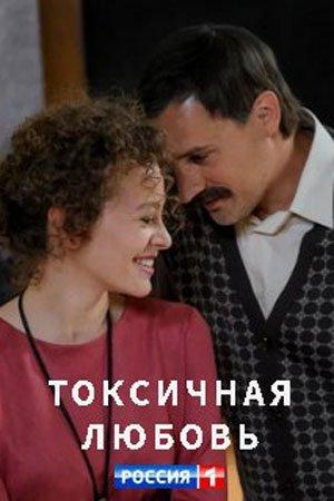 Смотреть фильм Токсичная любовь