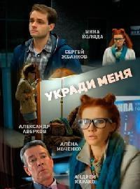 Смотреть сериал Укради меня