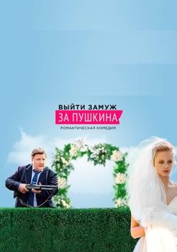 Смотреть сериал Выйти замуж за Пушкина