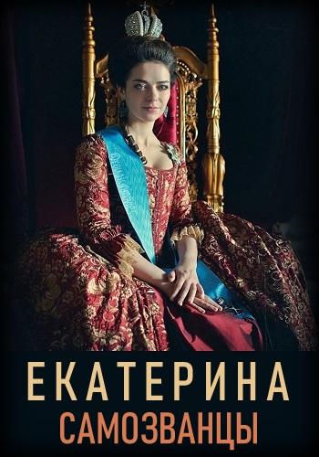 Смотреть сериал Екатерина Самозванцы