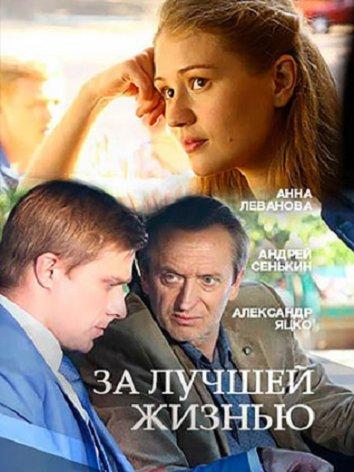 Смотреть фильм За лучшей жизнью