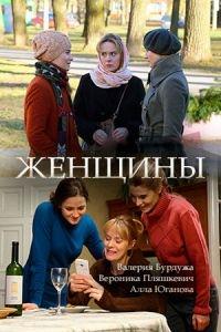 Смотреть сериал Женщины