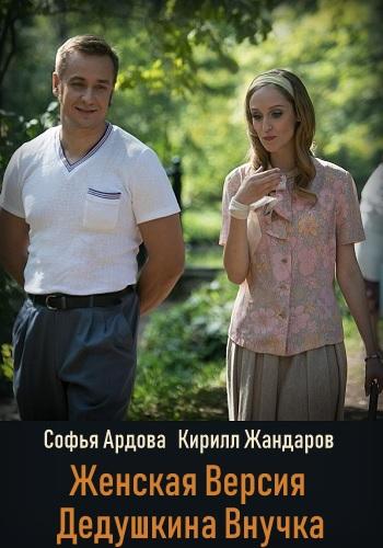 Смотреть сериал Женская версия Дедушкина внучка