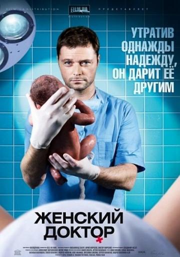 Смотреть сериал Женский доктор 3