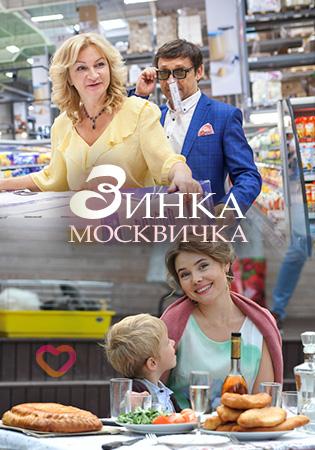 Смотреть фильм Зинка-москвичка