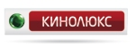 Смотреть ТВ НТВ Плюс КИНОЛЮКС