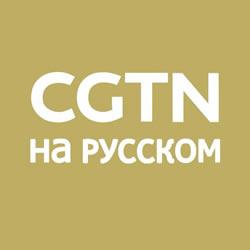 Смотреть ТВ CGTN Русский