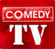 Смотреть ТВ Comedy Club (Россия)