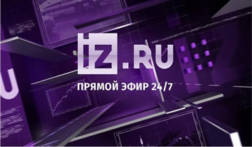 Смотреть ТВ IZ.RU (Россия)