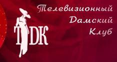 ТДК (Дамский клуб)