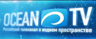 Смотреть ТВ Океан ТВ
