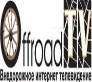 Смотреть ТВ Offroad TV (Россия)