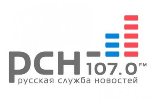 Смотреть ТВ Радио Русская служба новостей (РСН)