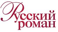 Смотреть ТВ Русский роман