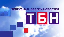 Смотреть ТВ ТБН (Россия)