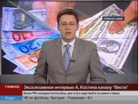 Вести ТВ