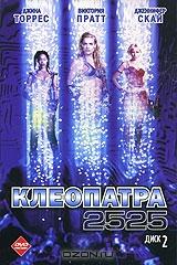 Клеопатра 2525. Диск 2