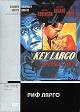 Коллекция Хамфри Богарт. Риф Ларго