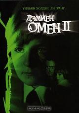 Омен II: Дэмиен