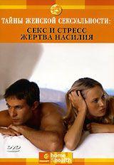 Discovery. Тайны женской сексуальности: Секс и стресс. Жертва насилия