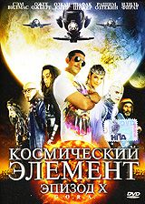 Космический элемент. Эпизод X