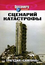 "Discovery: Сценарий катастрофы: Трагедия ""Сампуна"""