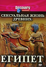 Discovery: Сексуальная жизнь древних: Египет