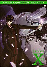 Икс 02. Коллекционное издание