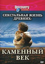 Discovery: Сексуальная жизнь древних: Каменный век