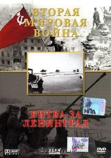 Вторая мировая война. Битва за Ленинград