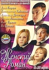 Женский роман. Серии 11-20