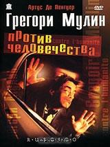 Грегори Мулин против человечества