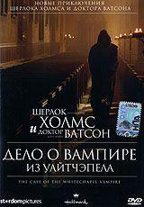 Шерлок Холмс и доктор Ватсон: Дело о вампире из Уайтчэпела