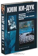 Коллекция Ким Ки-Дука