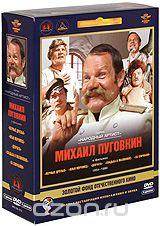 Михаил Пуговкин. Коллекция фильмов 1954-1980 гг.