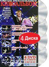 Киноальбом: Сборник фильмов о звездах фигурного катания № 12