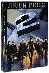 Люди икс 2. Специальная серия