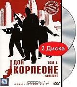 Дон Корлеоне: Том 1. Серии 1-6
