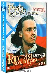 Россия молодая. Русь изначальная