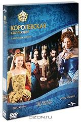 Королевская коллекция: Елизавета / Золотой век / Еще одна из рода Болейн