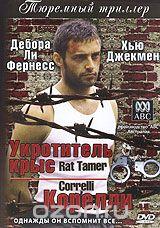 Корелли: Укротитель крыс