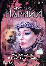 Хроники Нарнии: Лев, Колдунья и Платяной Шкаф