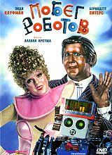 Побег роботов