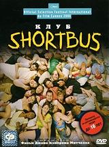 Клуб Shortbus